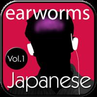 Japanese Vol.1 MP3 Download