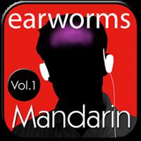 Mandarin Vol.1 MP3 Download